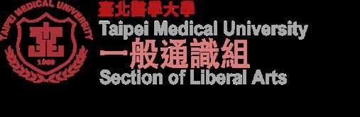 臺北醫學大學一般通識組